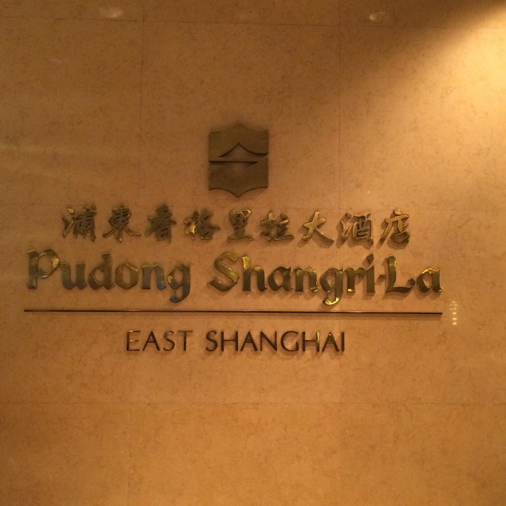 afternoon tea at pudong shangri-la