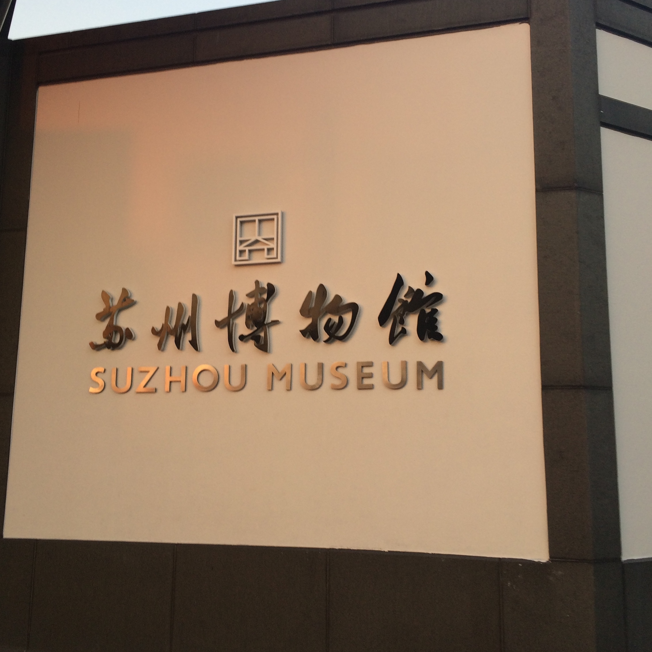 Video: I.M. Pei's Suzhou Museum