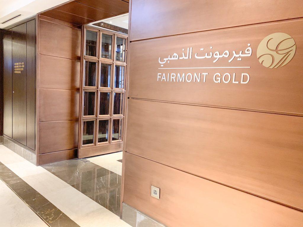 afternoon tea fairmont amman gold lounge